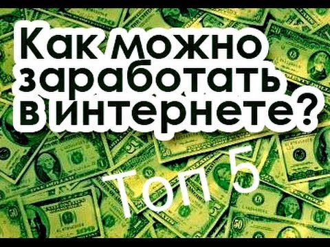 Где можно легко заработать денег в интернете