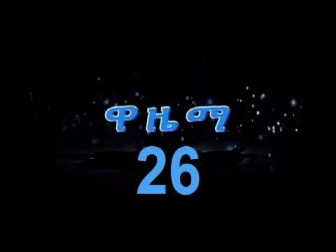 Wazema - Part 26