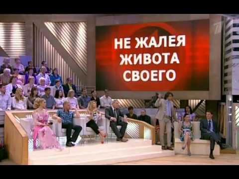 """Алиса Прада в """"Пусть говорят"""" -'Не жалея живота своего 05 07 2012"""