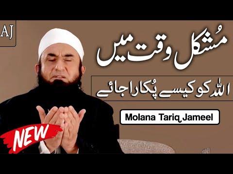Allah in Difficult Times ! -- Molana Tariq Jameel Latest Bayan - Islamic Inspirational Stories