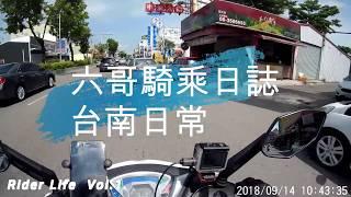 六哥騎乘日誌/台南日常Tainan Rider Life Vol.1