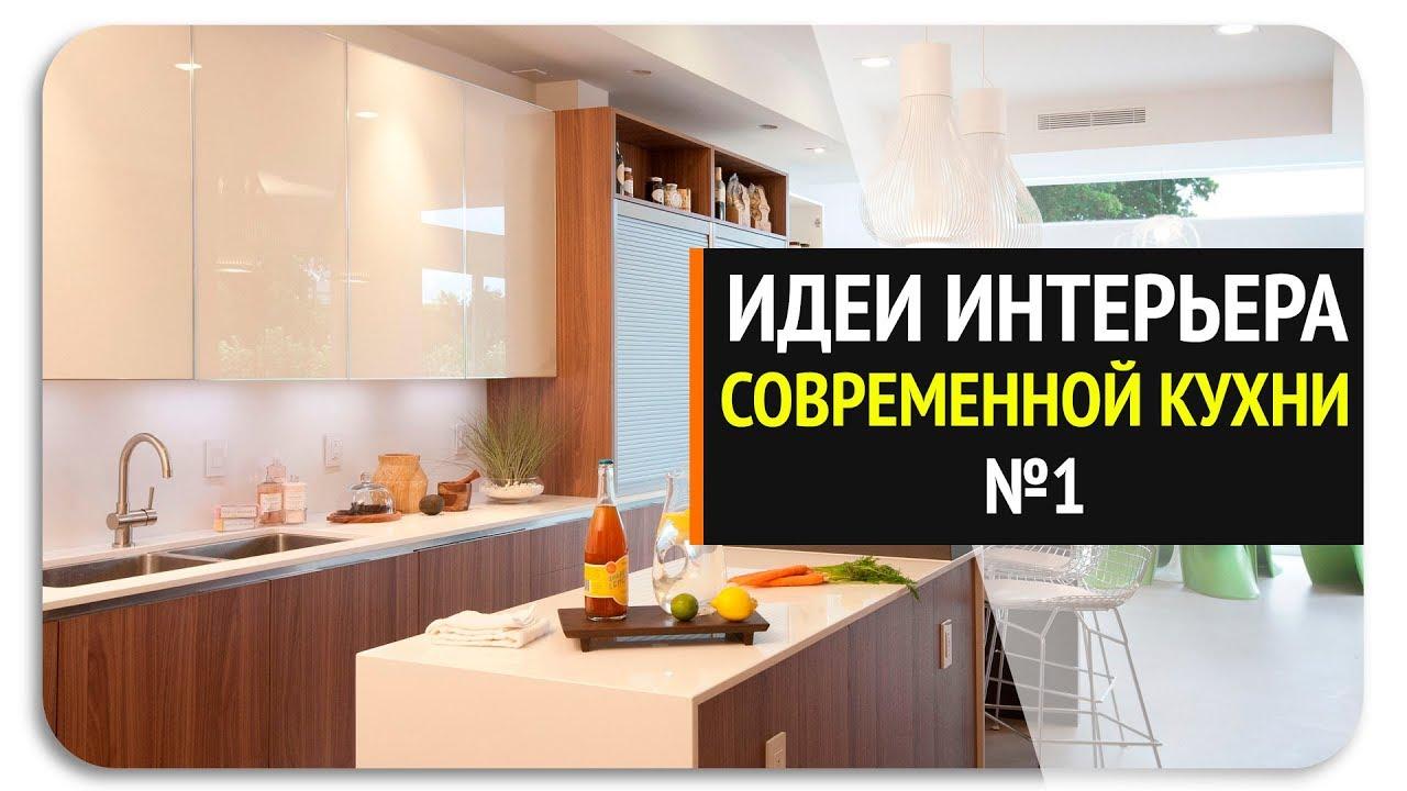 Ремонт кухни 2017 современные