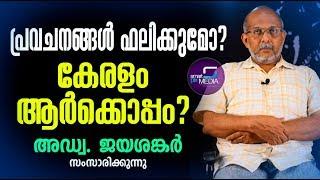 പ്രവചനങ്ങൾ ഫലിക്കുമോ ?? കേരളം ആർക്കൊപ്പം | Adv Jayashankar | Pre-Poll | Election 2019