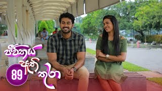 Jeevithaya Athi Thura | Episode 89 - (2019-09-16) | ITN