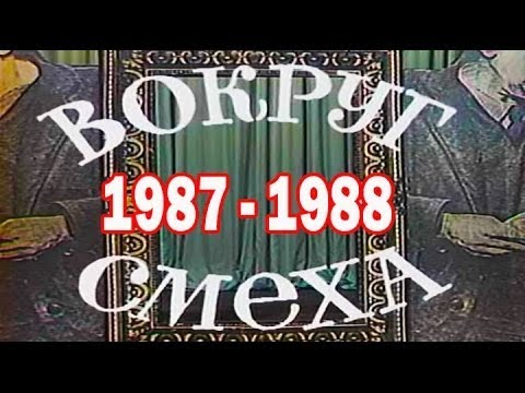 Вокруг смеха 1987-1988 (лучшее) part 2/3