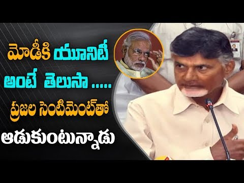 CM Chandrababu Naidu Press Meet | Delhi Tour | Save Nation | Part 1 | ABN Telugu