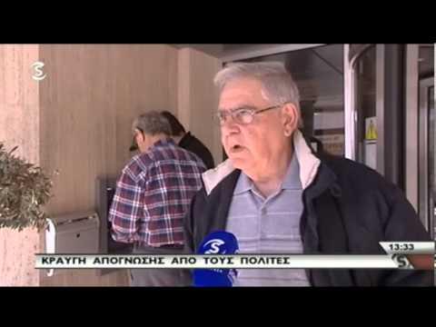 Αντιδράσεις πολιτών στη Κύπρο