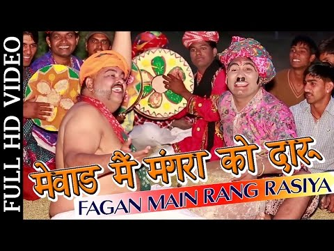 Rajasthani Holi 2015 - 'mewad Main Mangra Ko Daru' Fagun Geet | Desi Marwadi Fagan Song | 1080p Hd video