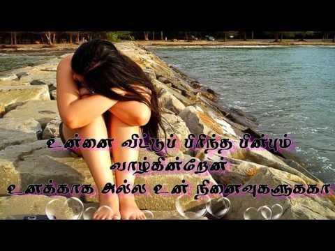 Kangal thirakkum enthan maname tamil love sad song