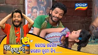 Kana Kalaa Se Ep 7 - Odia Comedy Show | Best Odia Comedy Serial - Tarang TV