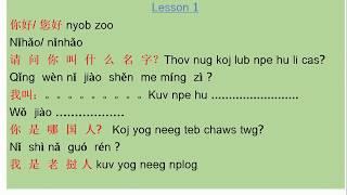 kawm ntawv suav Part 6.  sib nug sib tham (两人相见问好)