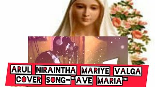 arul niraintha mariye vaazhga song download