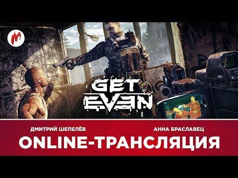 Get Even - Отряд паникёров
