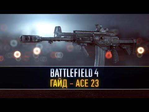 Battlefield 4 ГАЙД: ACE 23
