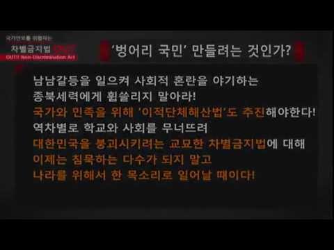 [나꼼수] 좌빨, 종북세력, 나쁜 국회의원, 우리민족끼리 타파