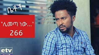 "Betoch - ""ሊመጣ ነው..."" Comedy Ethiopian Series Drama Episode 266"