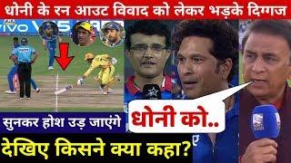 देखिये,फाइनल में Dhoni के साथ हुई बईमानी पर भडके Ganguly,Gavaskar और Sehwag कही होश उड़ाने वाली बात