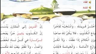 لغتي الجميلة الصف الخامس الابتدائي الفصل الأول www