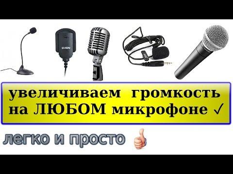 Как микрофон сделать громче звук