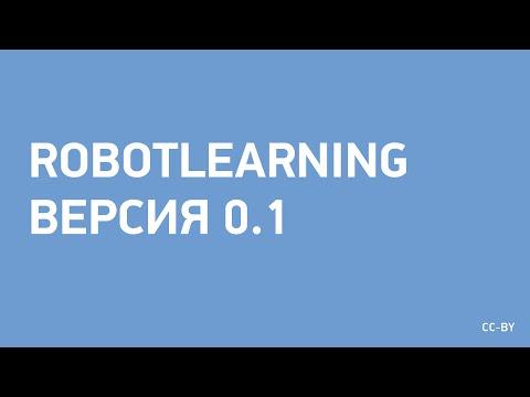 robotLearning версия 0.1
