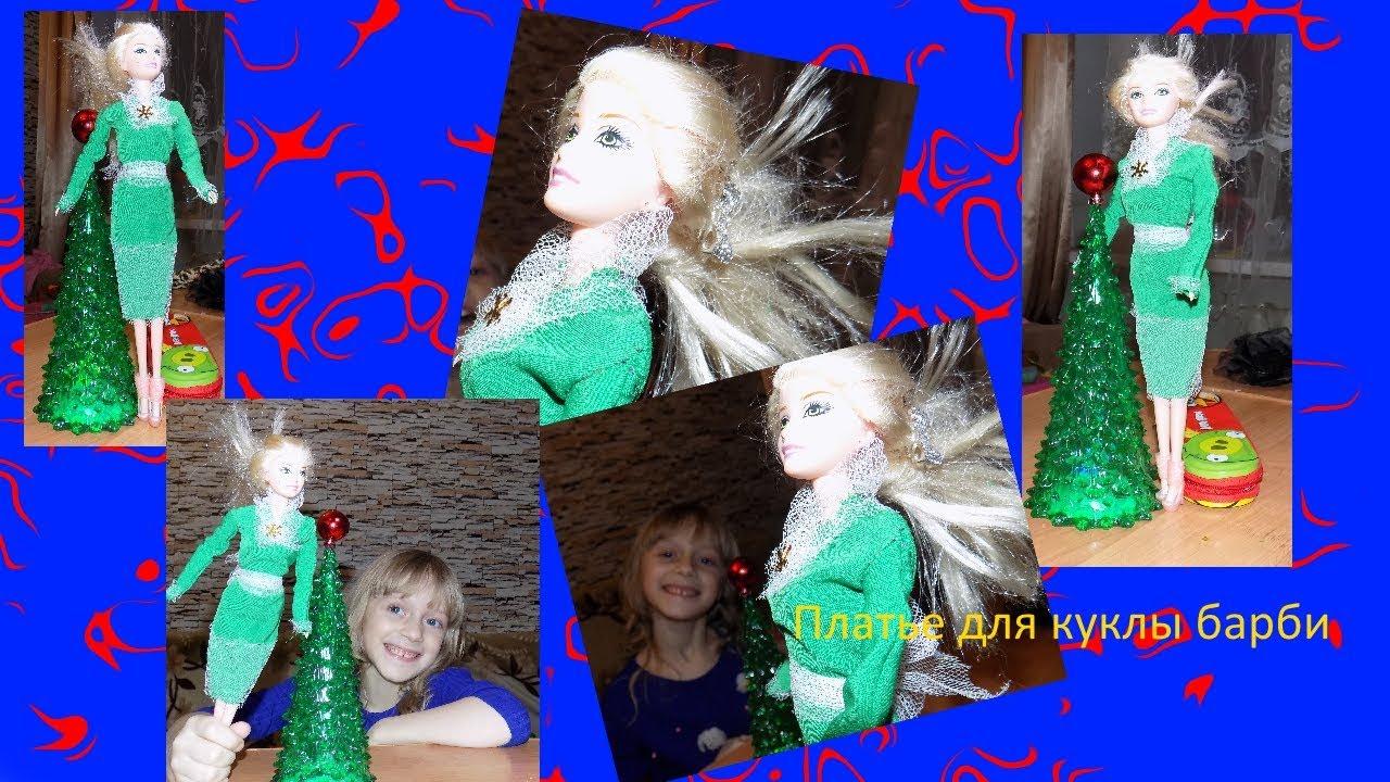 Одежда для кукол своими руками. Мастер-класс: платье для