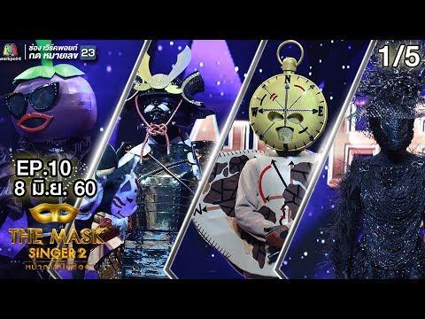 THE MASK SINGER หน้ากากนักร้อง 2 | EP.10 | 1/5 | Group D | 8 มิ.ย. 60 Full HD