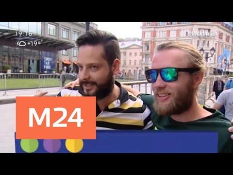 Москва стала столицей мира на время ЧМ-2018 - Москва 24