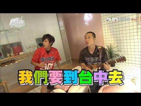 台綜-食尚玩家-20161116 【台中】食速列車 奔向FOOD山