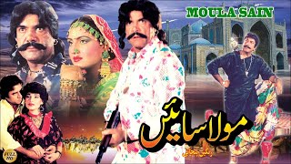 MAULA SAIN - SULTAN RAHI & ANJUMAN - OFFICIAL FULL PAKISTANI MOVIE