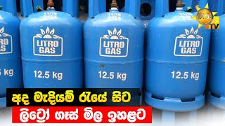 12.5 kg litro gas cylinder increased to Rs 2,750