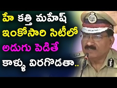 DGP Mahender Reddy Serious Warning to Katti Mahesh | Katti Mahesh Latest News | Daily Poster