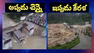 Then Chennai Floods 2015 vs Now Kerala Floods 2018 | Major Floods in India