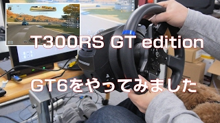 【PS3】T300RS GT EDITIONでGT6をやってみる【GT6】