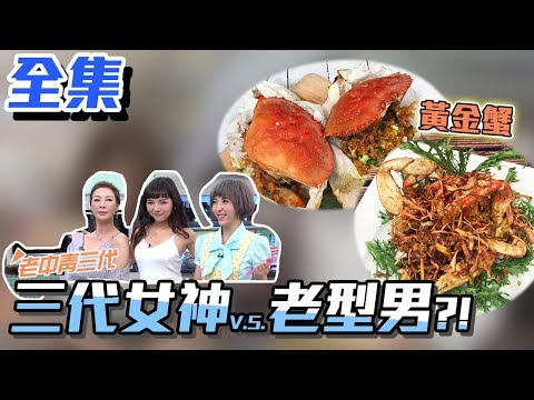 台綜-型男大主廚-20190808 紙包不住火但可以包住黃金蟹的鮮味?!