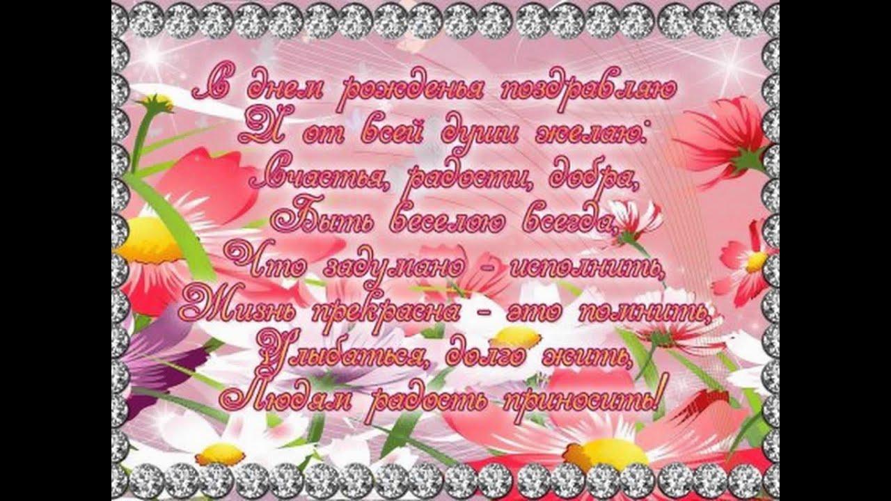 Стихи поздравление с днем рождения женщине в стихах красивые 141