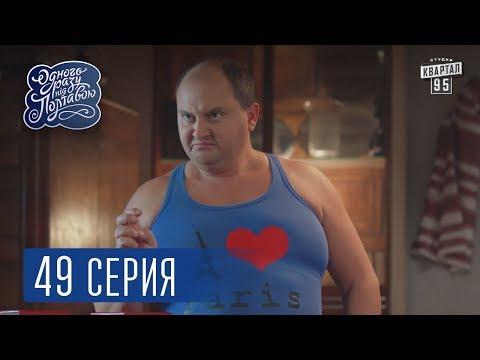 Однажды под Полтавой . Евроинтеграция - 4 сезон, 49 серия | Сериал 2017