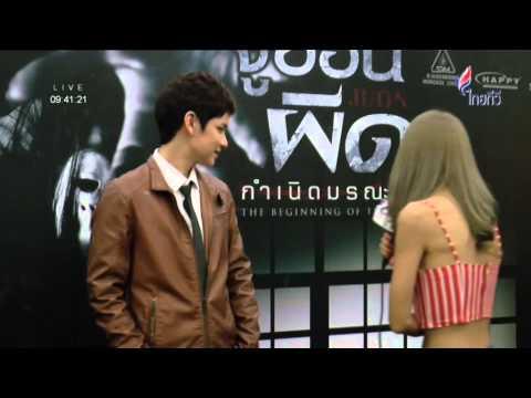 AF8 เต๋า งานแถลงข่าวหนัง จูออน ไทยทีวี 28082014