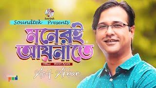 Asif Akbar - Moneri Aynate | Title Song | Soundtek