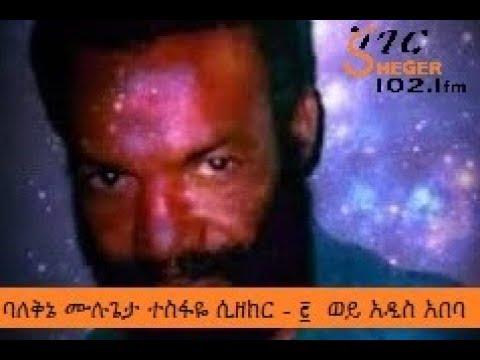 Sheger FM 102.1: ባለቅኔ ሙሉጌታ ተስፋዬ ሲዘከር - ክፍል 2