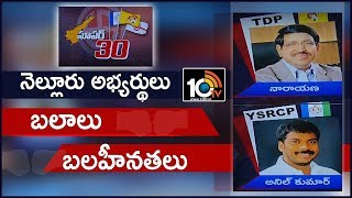 Narayana Vs Anil Kumar   Strengths And Weaknesses Of MLA Candidates   Nellore City  News