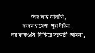 Boom sakalaka rap song by Jalali set lyrics