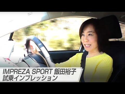 飯田裕子 IMPREZA SPORT インプレッション動画