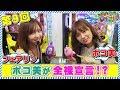 【全裸宣言】踊る!海ポコリン#9(スーパー海物語IN沖縄4 With アイマリン)ポコ美&フェアリン