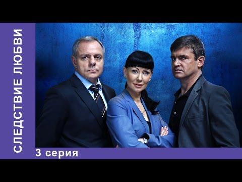 Следствие Любви. 3 Серия. Сериал. Детектив. StarMedia