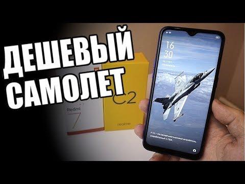 Realme C2 Обзор 👍 лучше Xiaomi Redmi 7?