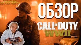 Обзор Call of Duty: WWII. Forward to the past