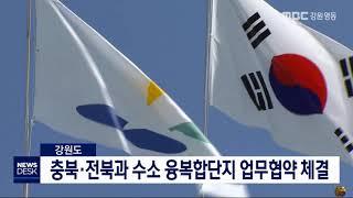 강원도, 충북·전북과 수소 융복합단지 업무협약 체결