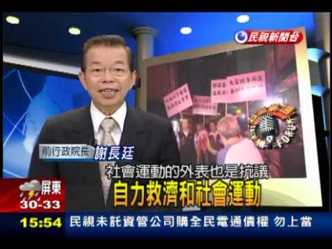 &#12304;&#21488;&#28771;&#24291;&#22580;20120912&#12305;&#35613;&#38263;&#24311;&#65306;&#33258;&#31435;&#25937;&#28639;&#21644;&#31038;&#26371;&#36939;&#21205;