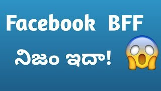 Facebook BFF Reality|Type BFF in Facebook to check your FB is safe or not|Facebook BFF in telugu2018