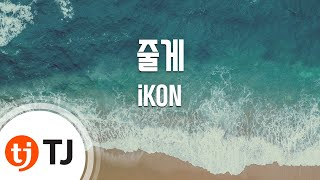 [TJ노래방] 줄게 - iKON(아이콘) / TJ Karaoke